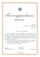 За участие в выставке ЖКХ-2016 в рамках Всероссийского совещания Эффективное управление ЖКХ в целях создания благоприятных условий проживания граждан