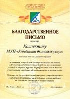 За участие в городском смотре-конкурсе на звание Лучшая организация города Бердска по состоянию условий и охраны труда