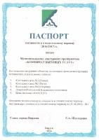 Паспорт готовности к отопительному периоду 2016-2017
