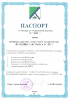 Паспорт готовности к отопительному периоду 2017-2018