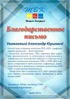 За плодотворное сотрудничество и информационное партнерство
