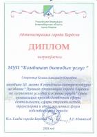 Лучшая организация города Бердска по состоянию условий и охраны труда